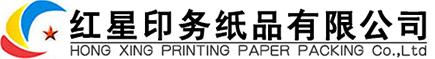咸陽紅星印務紙品有限公司