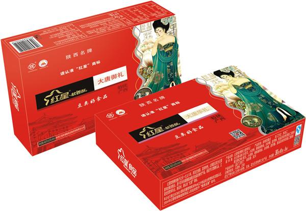 與陜西紅星軟香酥食品集團有限公司合作大唐華禮包裝盒!