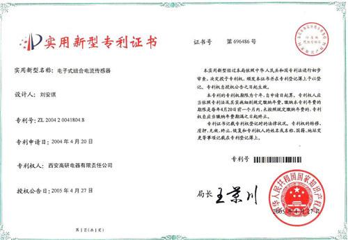 電子式電流互感器專利證書