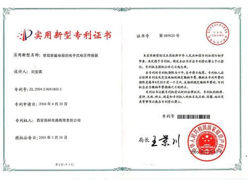 電子式電壓互感器專利證書