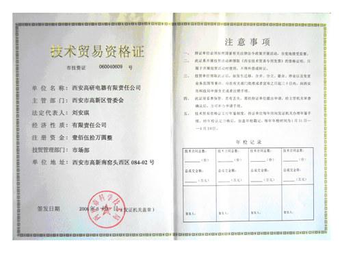 技術貿易資格證