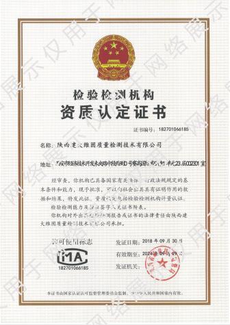 检验检测资质机构认证书