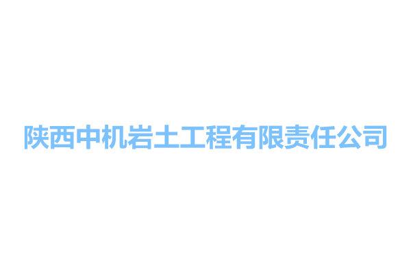 陕西中机岩土工程有限责任公司