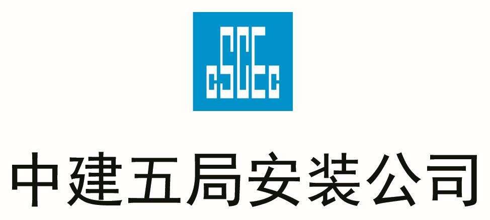 中建五局集团有限公司