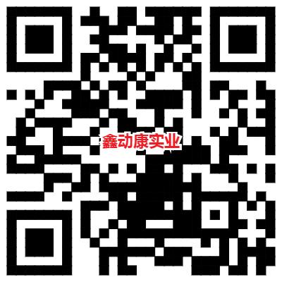 西安鑫动康实业有限公司