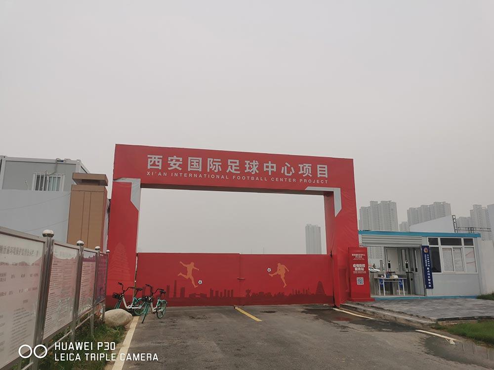 西安国际足球中心开工仪式