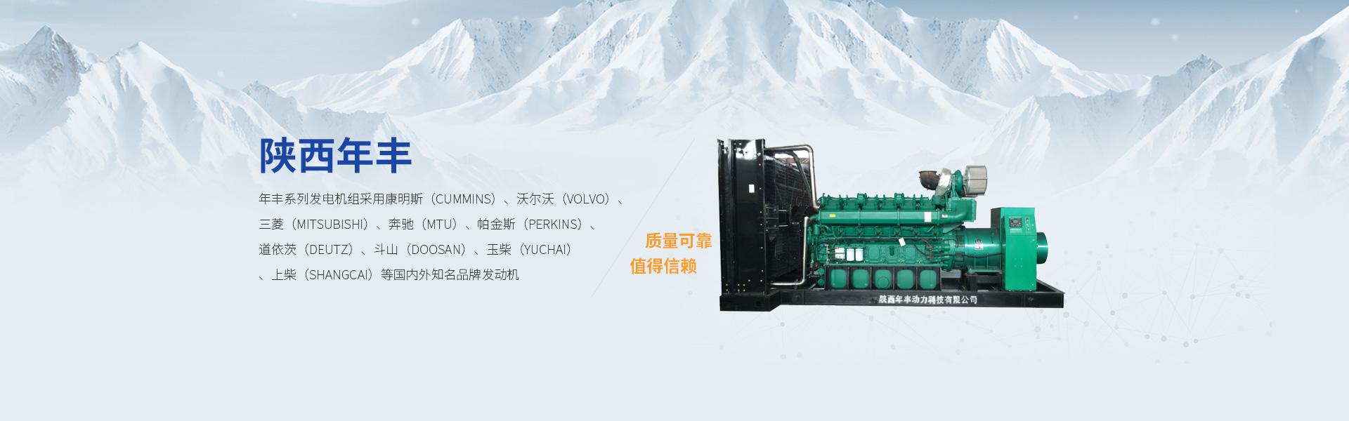 年豐-三菱系列
