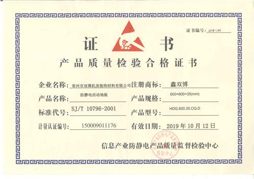 防静电活动地板获得产品质量检验合格证书的资质!