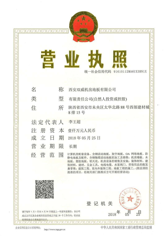 西安双威机房地板有限公司营业执照