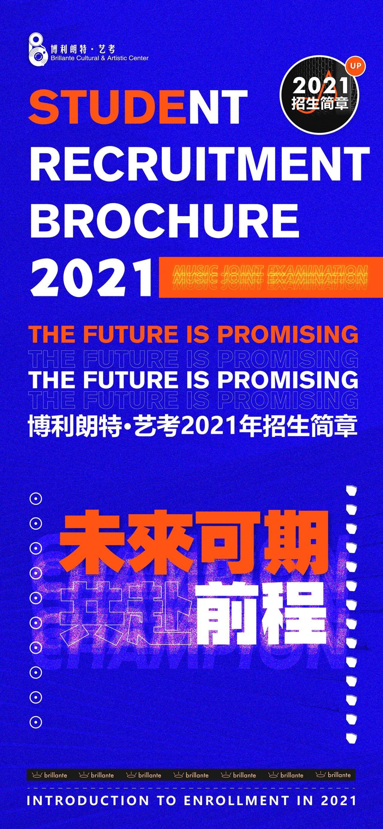 未来可期,共赴前程   博利朗特·艺考2022届音乐学员招生简章