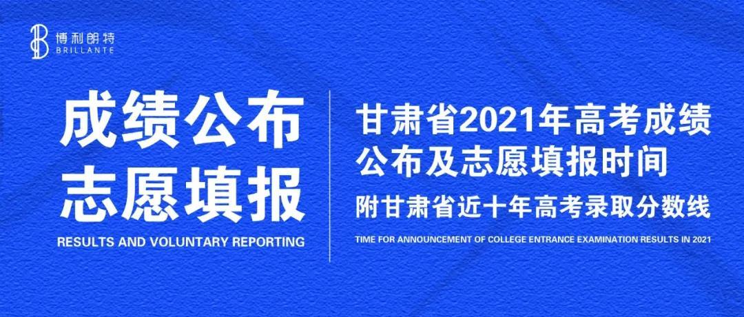 2021年甘肃省高考成绩公布时间已经确定