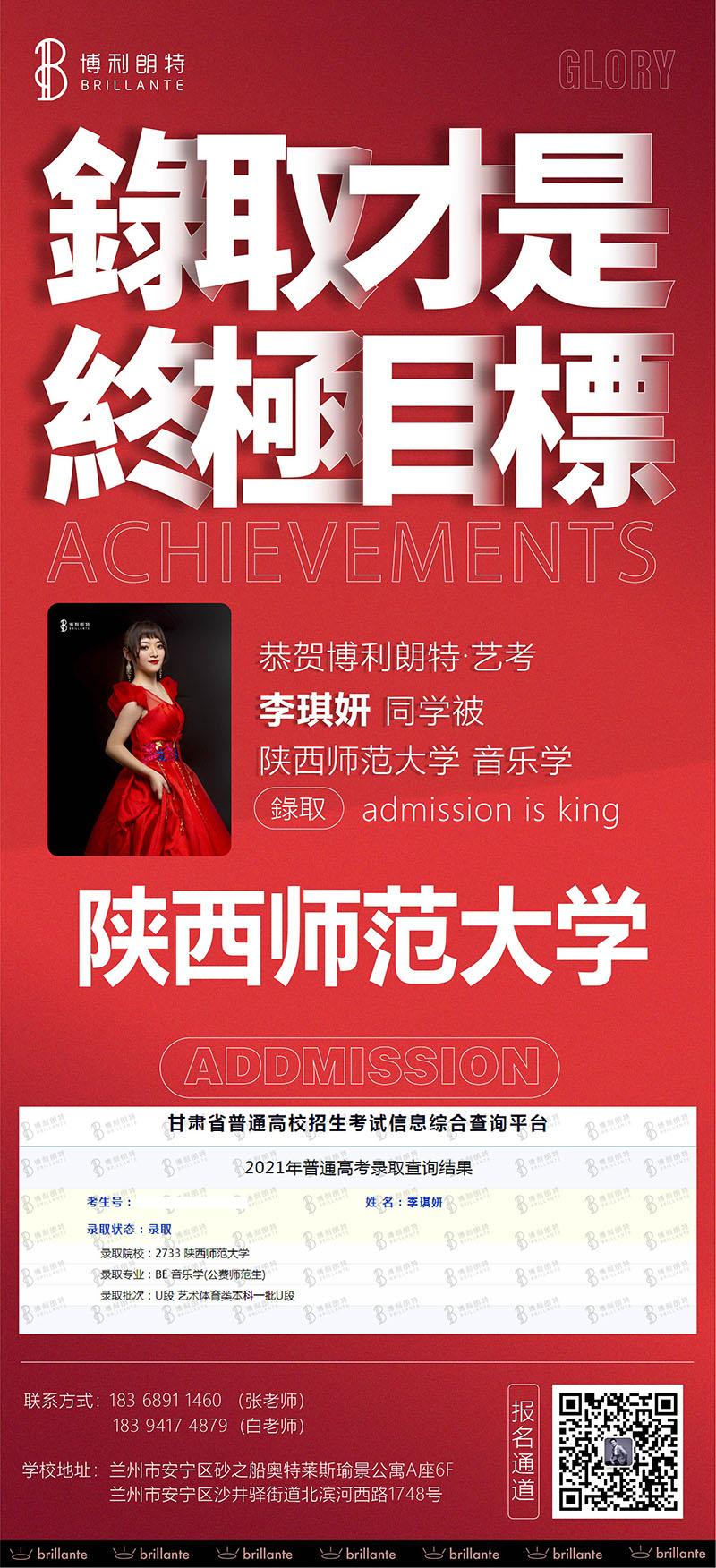 李琪妍同学被陕西师范大学录取
