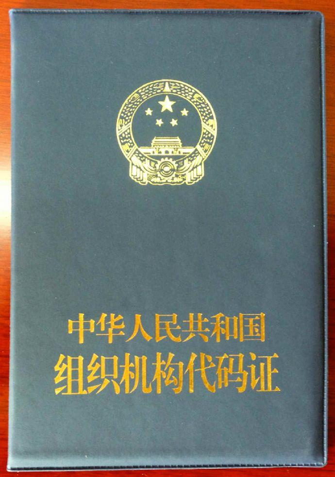 组织机构代码证书