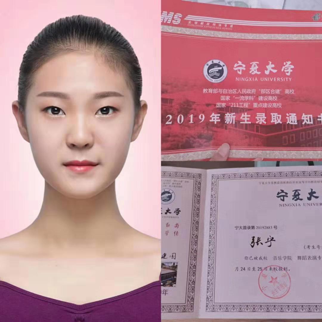 张宁被宁夏大学舞蹈表演录取