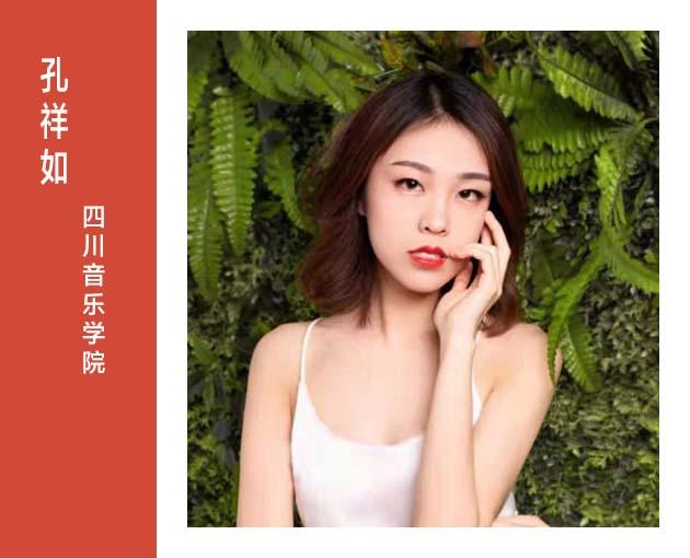 孔祥如被四川音乐学院录取