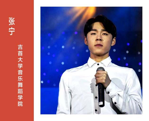 张宁被就读吉首大学音乐舞蹈学院录取
