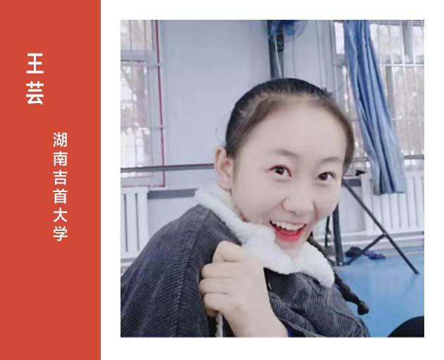 王芸被湖南吉首大学录取