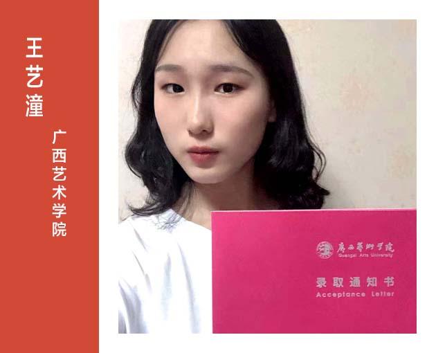 王艺潼被广西艺术学院录取
