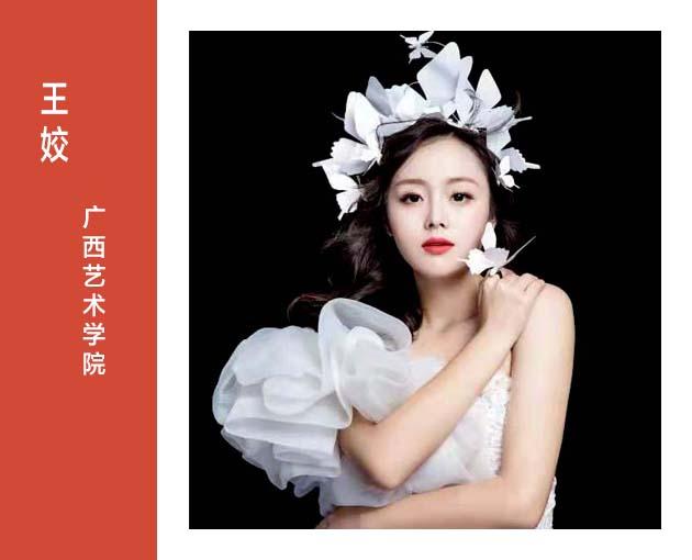 王姣被广西艺术学院录取