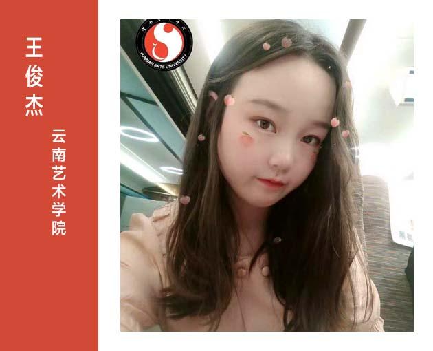 王俊杰被云南艺术学院录取