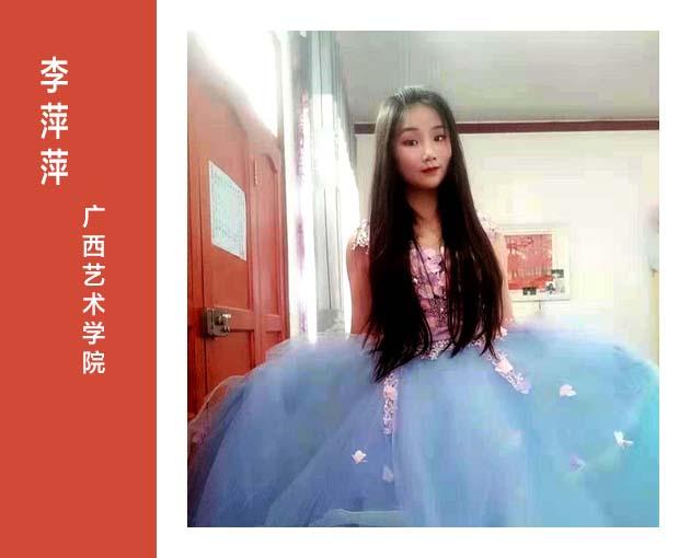 李萍萍被广西艺术学院录取