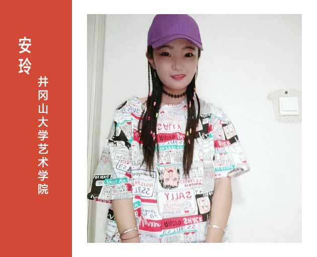 安玲井冈山大学艺术学院录取