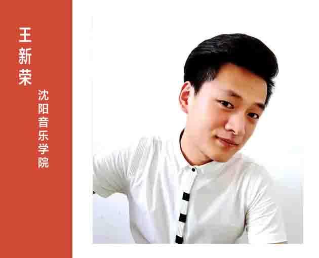 王新荣沈阳音乐学院声乐专业录取