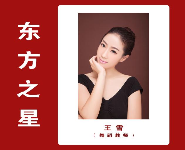 王雪-舞蹈老师