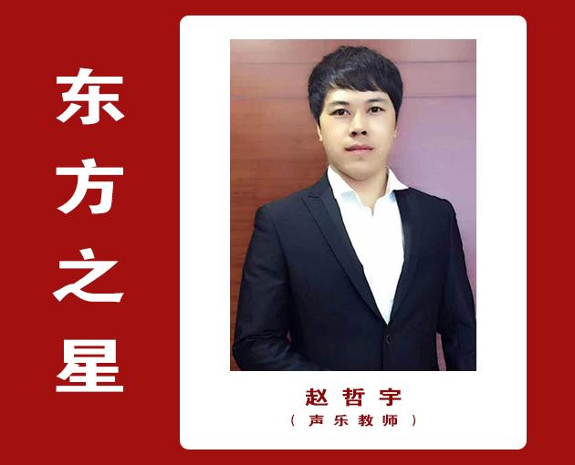 赵哲宇-声乐老师