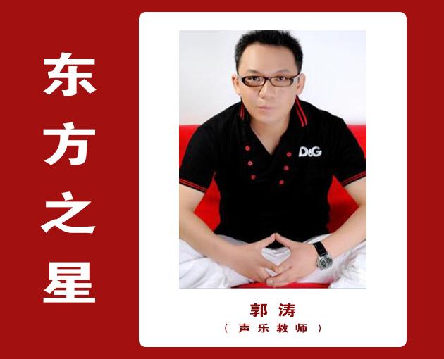 郭涛-声乐老师