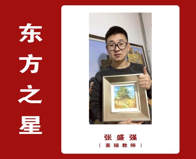 张盛强-素描专业教师