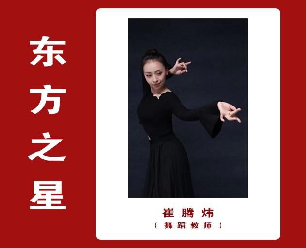 崔腾炜 -舞蹈老师