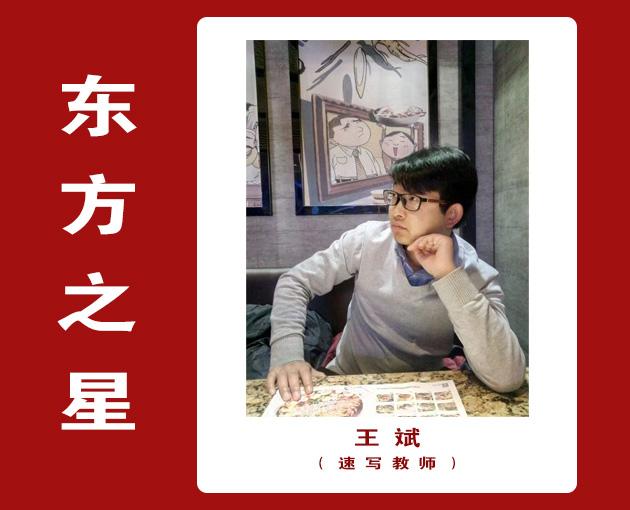 王斌 -专业速写教师