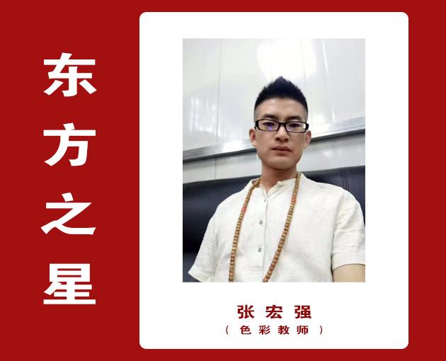 张宏强-色彩专业教师