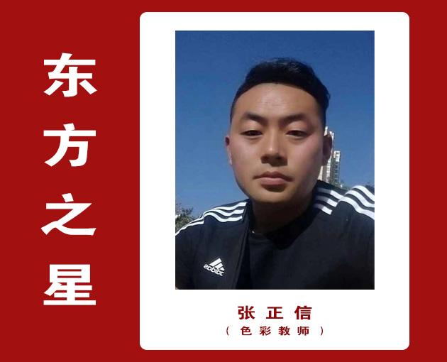 张正信-美术专业教研室主任, 色彩专业教师