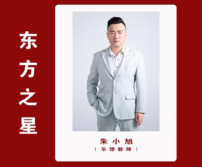 朱小旭-乐理老师