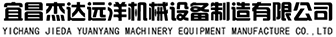 宜昌杰達遠洋機械設備有限公司