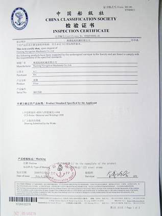 中國船級社檢驗證書