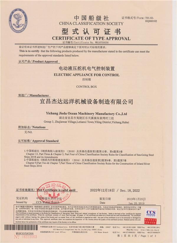 型式認可證書-電動液壓舵機電氣控制裝置