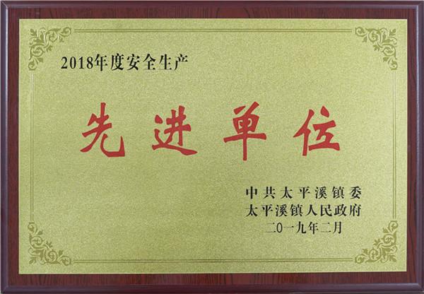 """宜昌杰達遠洋機械設備制造公司榮獲""""先進單位"""""""