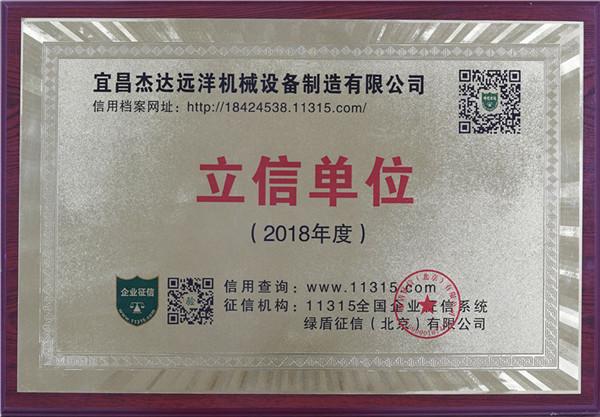 """宜昌杰達遠洋機械設備制造公司榮獲""""立信單位稱""""稱號"""
