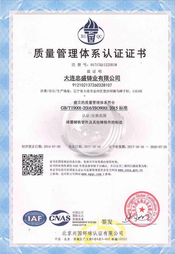 忠盛铸业的质量管理体系认证证书