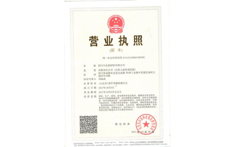 川众新材料营业执照