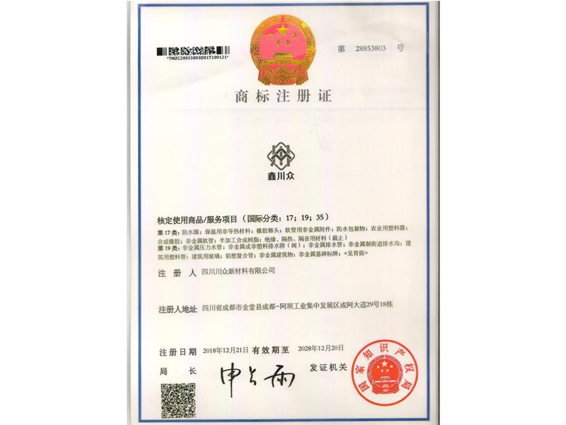 鑫川众商标注册证