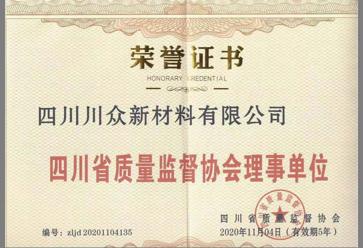 2020年省质量监督会理事单位