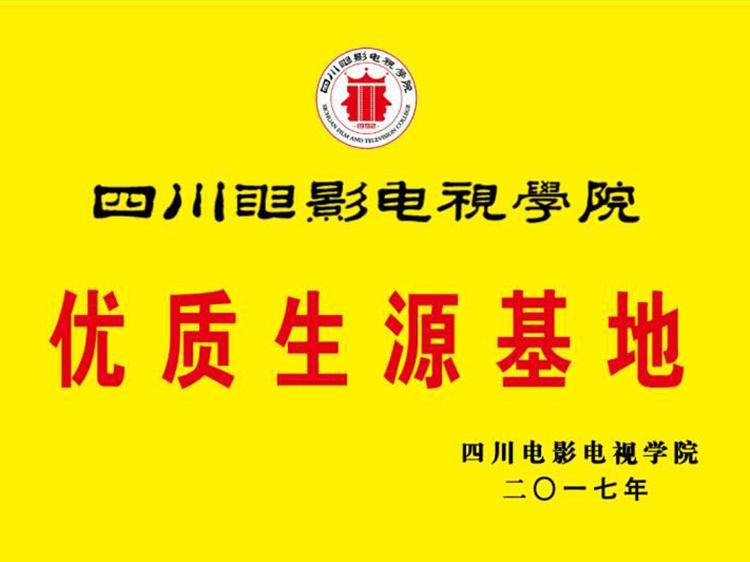 四川电影电视学院优质生源基地