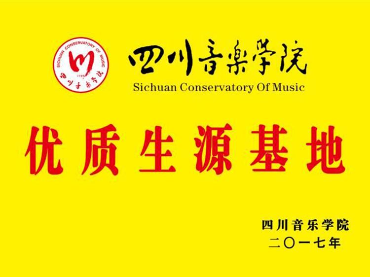 四川音乐学院优质生源基地