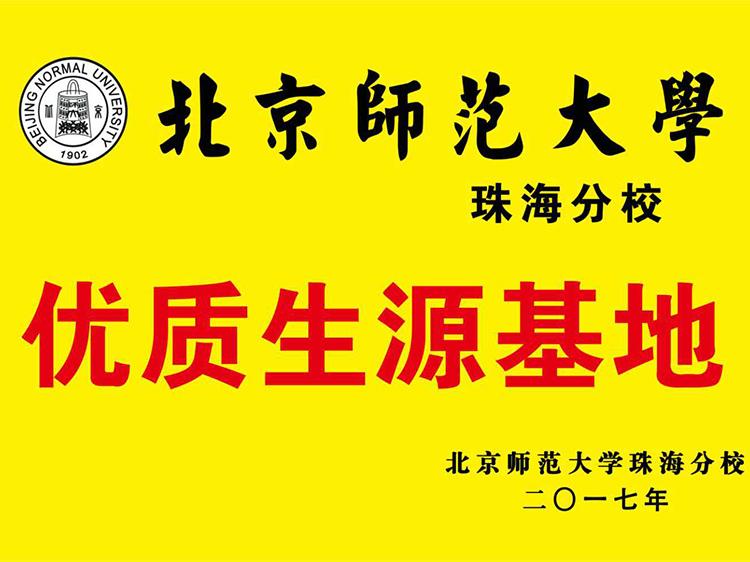 北京师范大学珠海分校优质生源基地