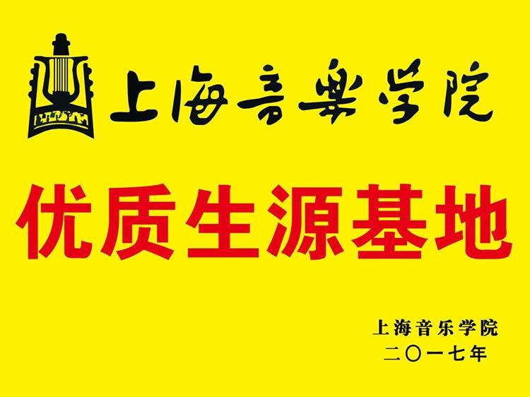 上海音乐学院优质生源基地
