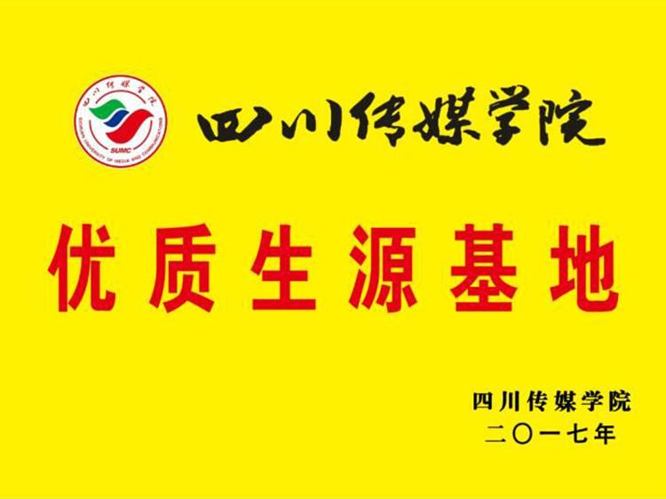 四川传媒大学优质生源基地